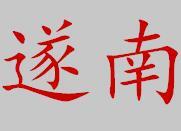 重庆遂南建设工程有限公司