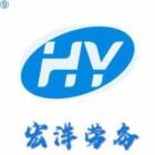 吉林省宏洋劳务信息咨询有限公司
