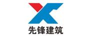 重庆先锋建筑工程有限公司