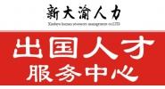 重庆出国人才服务中心