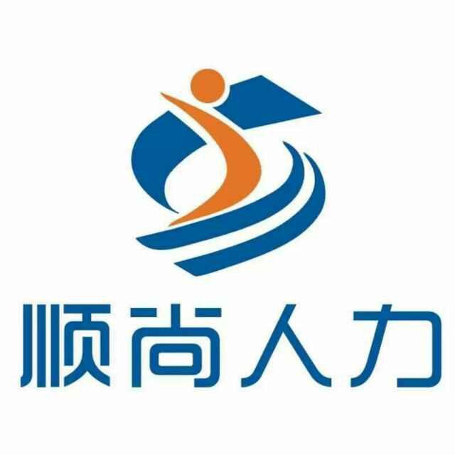 四川顺尚人力资源服务有限公司