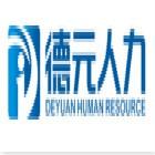北京德元通远人力资源管理有限公司