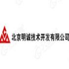 北京明诚技术开发有限公司